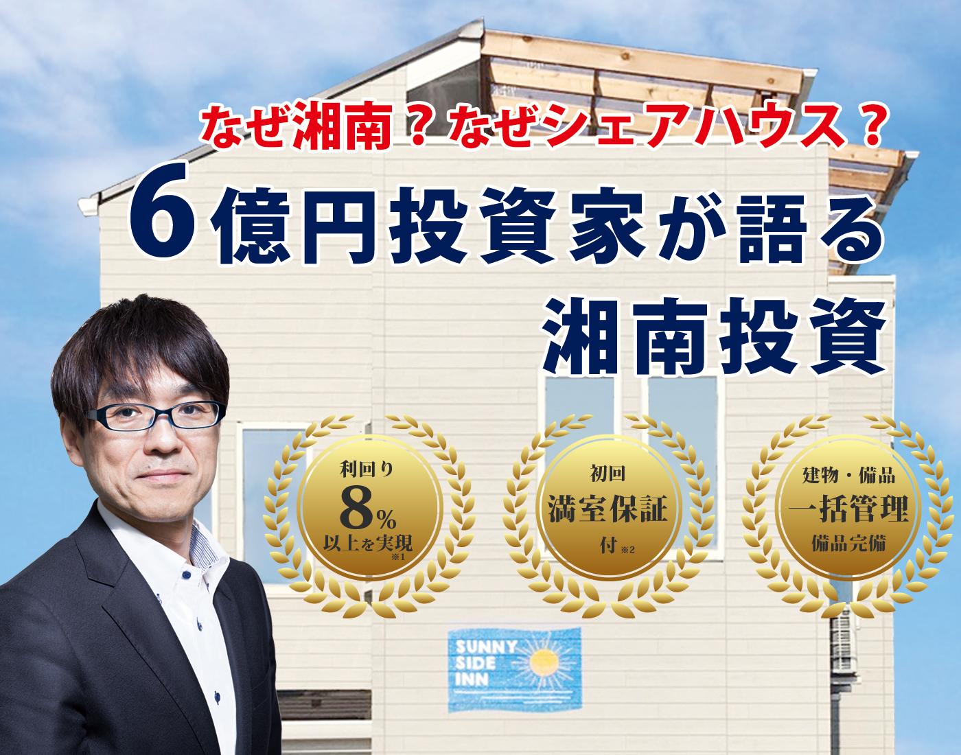 第3回「なぜ湘南?なぜシェアハウス?6億円サラリーマン投資家が語る湘南投資」